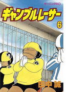 【6-10セット】ギャンブルレーサー