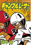 【31-35セット】ギャンブルレーサー