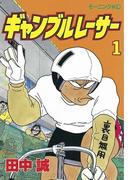 【全1-39セット】ギャンブルレーサー