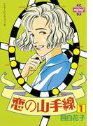 【全1-2セット】恋の山手線