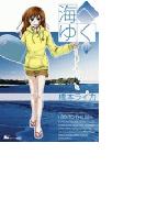 【全1-2セット】海へゆく