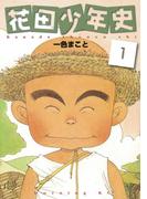 【全1-5セット】花田少年史