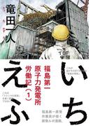 【全1-3セット】いちえふ 福島第一原子力発電所労働記