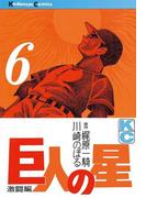 【6-10セット】巨人の星