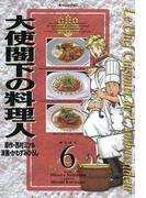 【6-10セット】大使閣下の料理人