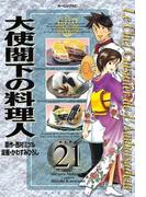 【21-25セット】大使閣下の料理人