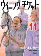 【11-15セット】ウイニング・チケット