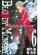 【6-10セット】BLOODY MONDAY