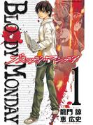 【全1-11セット】BLOODY MONDAY