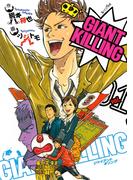 【1-5セット】GIANT KILLING