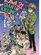 【21-25セット】GIANT KILLING