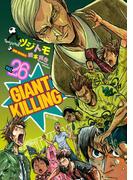 【26-30セット】GIANT KILLING