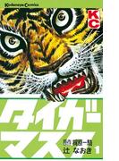 【全1-14セット】タイガーマスク