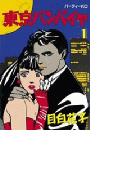 【全1-2セット】東京バンパイヤ