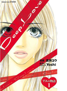 【全1-2セット】Deep Love アユの物語