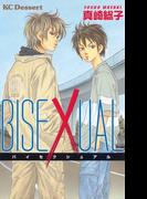 【全1-2セット】BISEXUAL