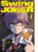 【全1-2セット】Swing JOKER