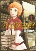 【全1-4セット】永遠図書館
