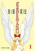 【全1-2セット】ヴァンデミエールの翼