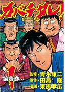 【全1-20セット】カバチタレ!