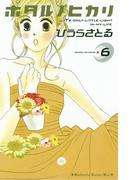 【6-10セット】ホタルノヒカリ