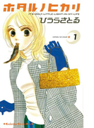 【全1-15セット】ホタルノヒカリ
