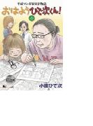 【全1-2セット】平成マンガ家実存物語 おはようひで次くん!