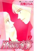 【全1-3セット】Kissの奇跡