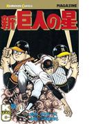 【6-10セット】新巨人の星