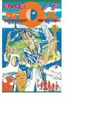【全1-3セット】海の大陸NOA