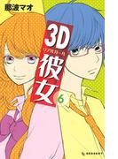 【6-10セット】3D彼女