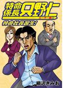 【全1-6セット】極厚 特命係長 只野仁 ルーキー編