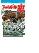 【6-10セット】フットボール鷹