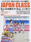 JAPAN CLASS ちょっとは控えてくれよ、ニッポン! 外国人から見たニッポンは素敵だ!