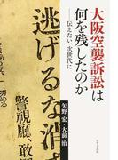 大阪空襲訴訟は何を残したのか 伝えたい、次世代に