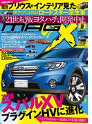 ニューモデルマガジンX 2015年9月号