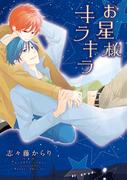お星様キラキラ【電子限定おまけ付き】(ディアプラス・コミックス)