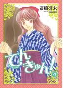 てんきゅん!(4)(WINGS COMICS(ウィングスコミックス))
