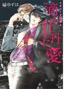レオパード白書(4) 滴る牡丹に愛(ディアプラス・コミックス)