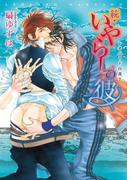 レオパード白書(7) 続・いやらしの彼(ディアプラス・コミックス)