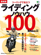 最新版 ライディングノウハウ100