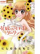 花嫁といじわるダーリン 2(ちゃおコミックス)