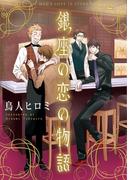 銀座の恋の物語(ディアプラス・コミックス)