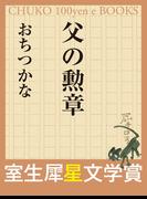 父の勲章 (室生犀星文学賞)(室生犀星文学賞)