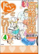 高齢出産ドンとこい!!(4)(ホラーMシリーズ)