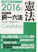 司法試験・予備試験完全整理択一六法憲法 2016年版