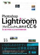 Photoshop Lightroom CC/6 プロフェッショナルの教科書 思い通りの写真に仕上げるRAW現像の技術