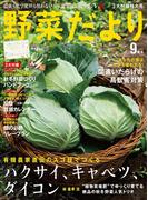 野菜だより2015年9月号