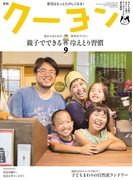 月刊 クーヨン 2015年9月号