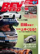 REV SPEED 2015年9月号(REV SPEED)